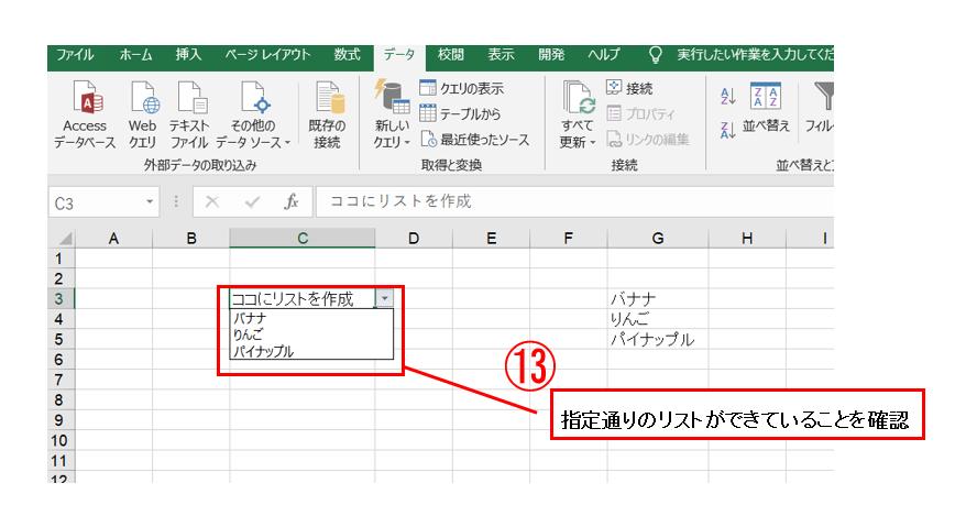 エクセルのプルダウン(ドロップダウンリスト)を値を入力した値を参照して作成する方法の説明8